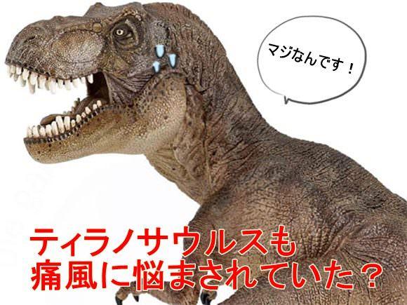 ティラノサウルスも痛風患者